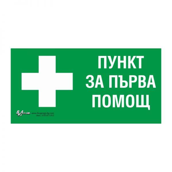 """Указателна табела за авариен изход """"Пункт за първа помощ"""" 15/30"""