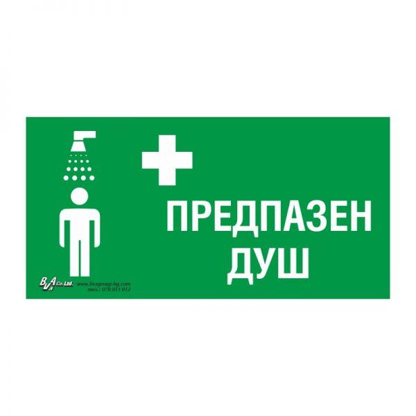 "Указателна табела за авариен изход ""Предпазен душ"" 15/30 см"