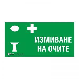 """Указателна табела за авариен изход """"Измиване на очи"""" 15/15 см"""