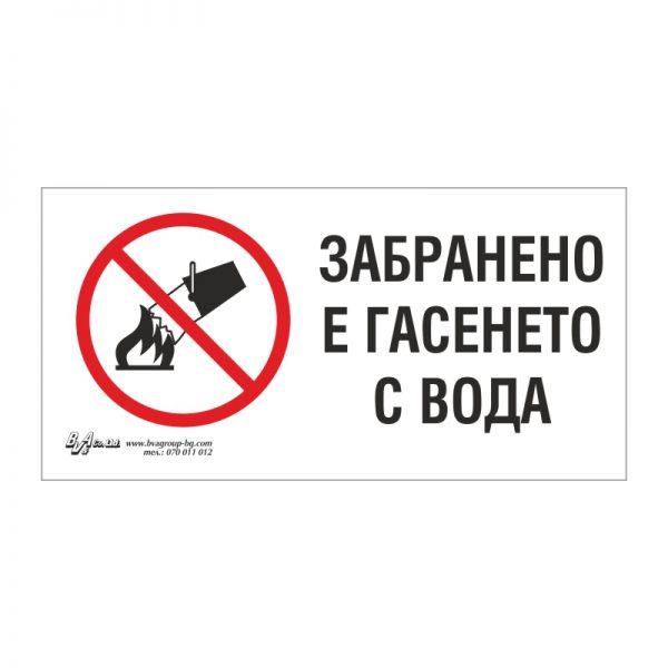 """Забранителна табела """"Забранено е гасенето с вода"""" 15/30 см"""