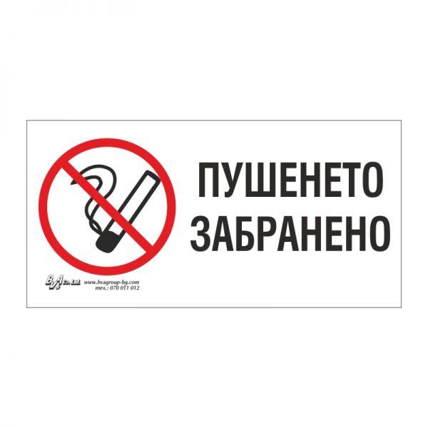 """Забранителна табела """"Забранено пушенето!"""" 15/30 см"""