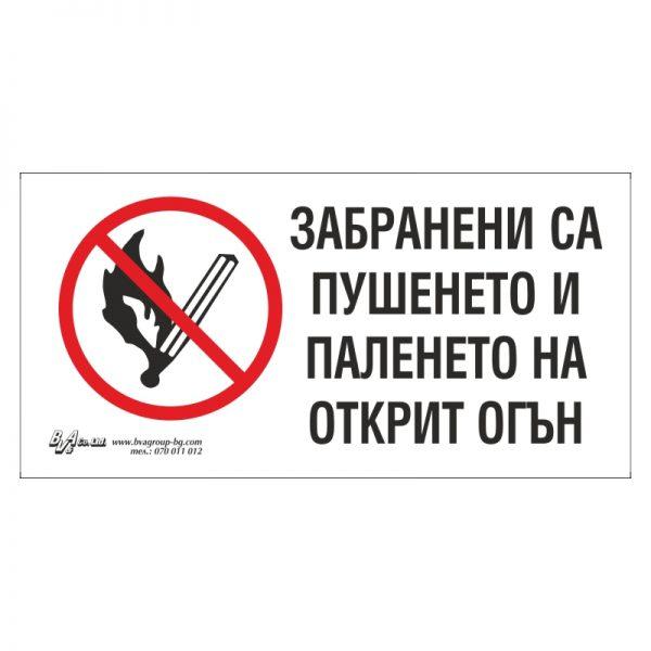 """Забранителна табела """"Забранено пушенето и паленето на огън"""" 15/30"""