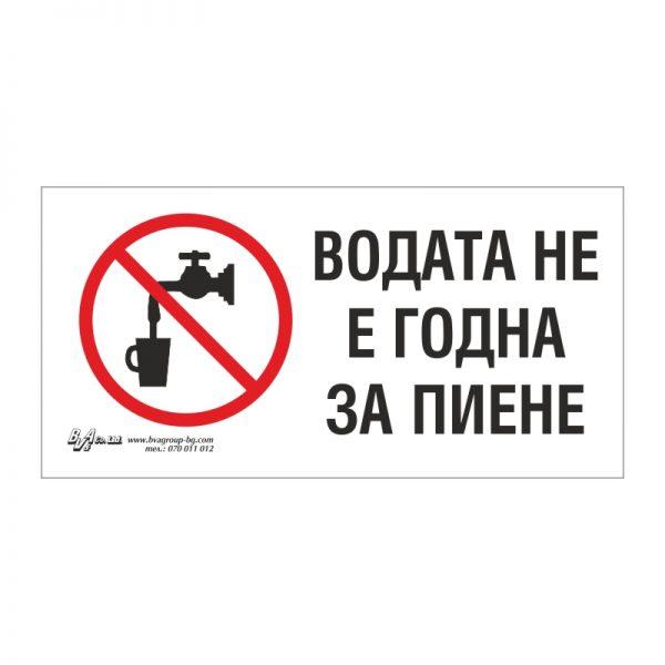 """Забранителна табела """"Водата не е годна за пиене"""" 15/30 см"""