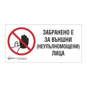 """Забранителна табела """"Забранено за външни лица"""" 15/30"""