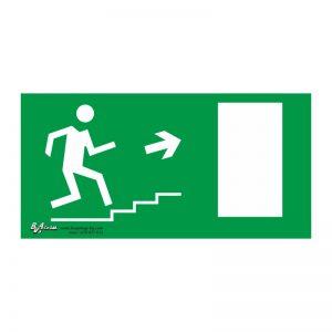 "Указателна табела за авариен изход ""Авариен изход стълба нагоре и надясно"" 15/30"