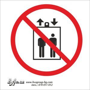"""Забранителна табела """"Забранено е ползването на асансьора при пожар"""" 15/15"""