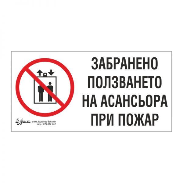 """Забранителна табела """"Забранено е ползването на асансьора при пожар"""" 15/30"""