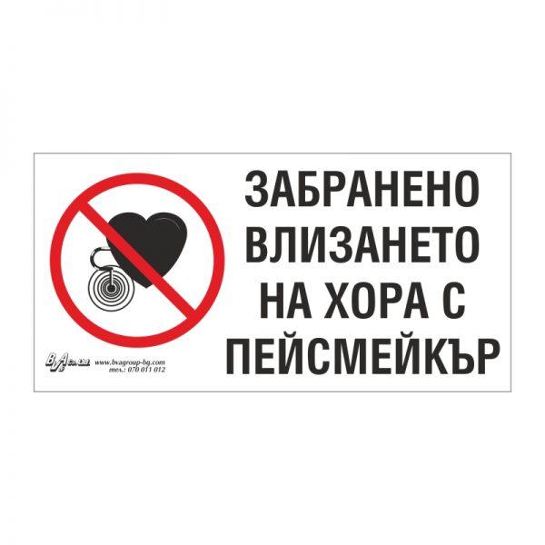 """Забранителна табела """"Забранено е влизането на хора с пейсмейкър"""" 15/30"""