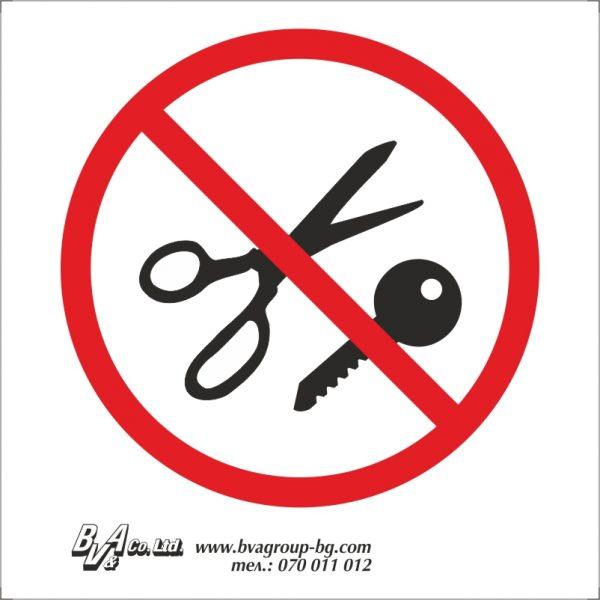 """Забранителна табела """"Забранено е влизането с метални предмети"""" 15/15"""