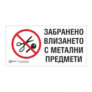 """Забранителна табела """"Забранено е влизането с метални предмети"""" 15/30"""