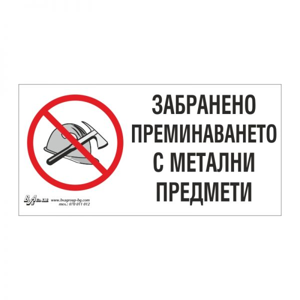 """Забранителна табела """"Забранено е преминаването с метални предмети"""" 15/30"""