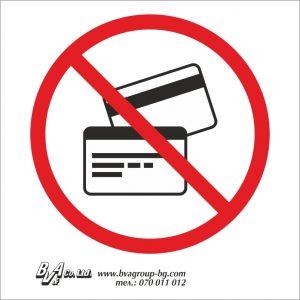 """Забранителна табела """"Забранено е влизането с магнитни карти"""" 15/15"""