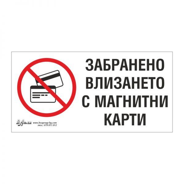 """Забранителна табела """"Забранено е влизането с магнитни карти"""" 15/30"""