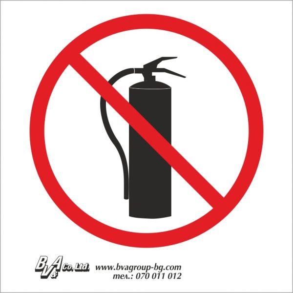 """Забранителна табела """"Забранено е влизането с метални бутилки"""" 15/15"""