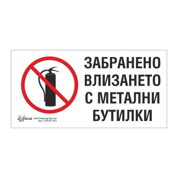 """Забранителна табела """"Забранено е влизането с метални бутилки"""" 15/30"""
