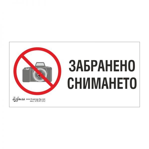 """Забранителна табела """"Забранено е снимането"""" 15/30"""
