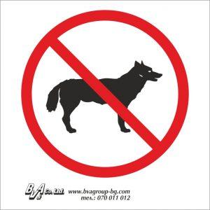 """Забранителна табела """"Забранено за кучета"""" 15/15"""