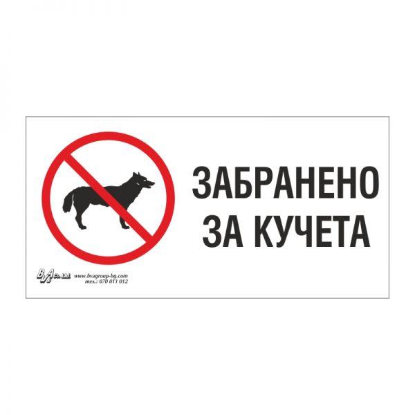 """Забранителна табела """"Забранено за кучета"""" 15/30"""