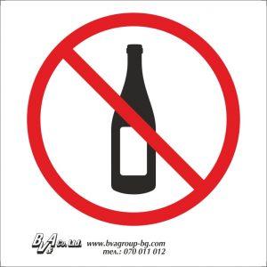 """Забранителна табела """"Забранено внасянето и употребата на алкохол"""" 15/15"""