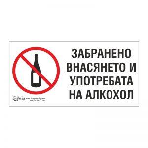 """Забранителна табела """"Забранено внасянето и употребата на алкохол"""" 15/30"""