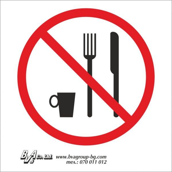 """Забранителна табела """"Забранено храненето и пиенето"""" 15/15"""