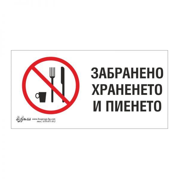 """Забранителна табела """"Забранено храненето и пиенето"""" 15/30"""