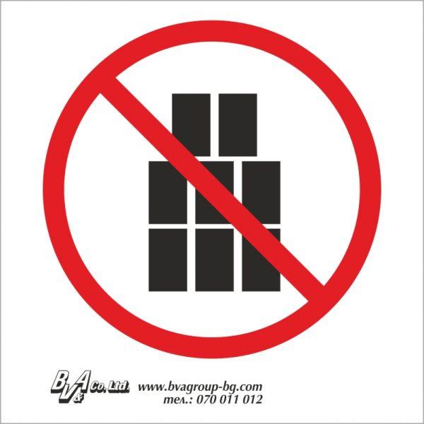 """Забранителна табела """"Забранени са стифирането и складирането"""" 15/15"""