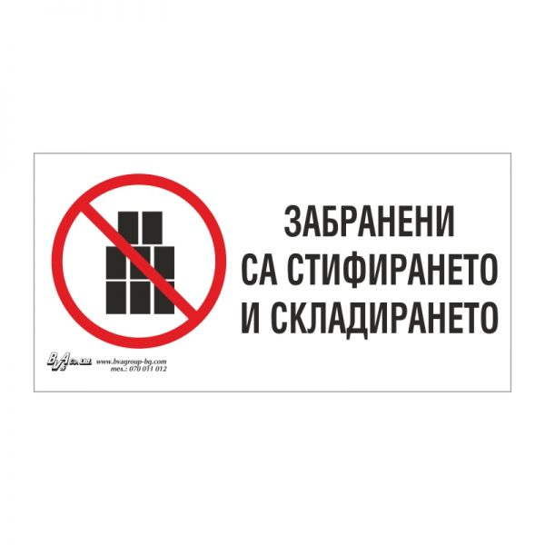 """Забранителна табела """"Забранени са стифирането и складирането"""" 15/30"""