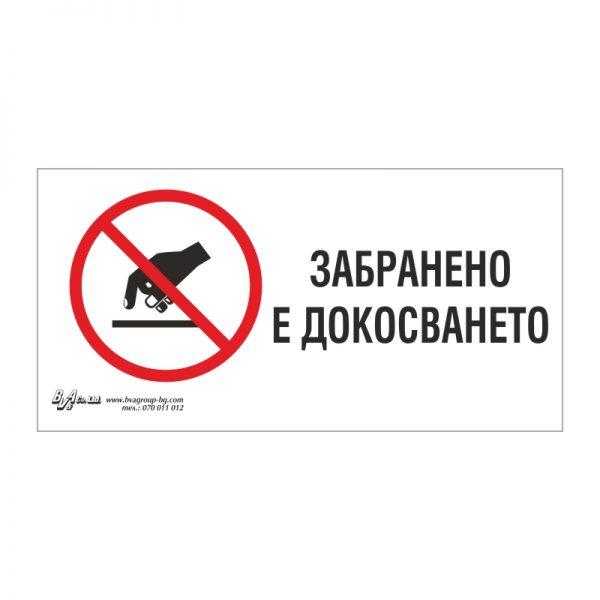 """Забранителна табела """"Забранено е докосването"""" 15/30"""