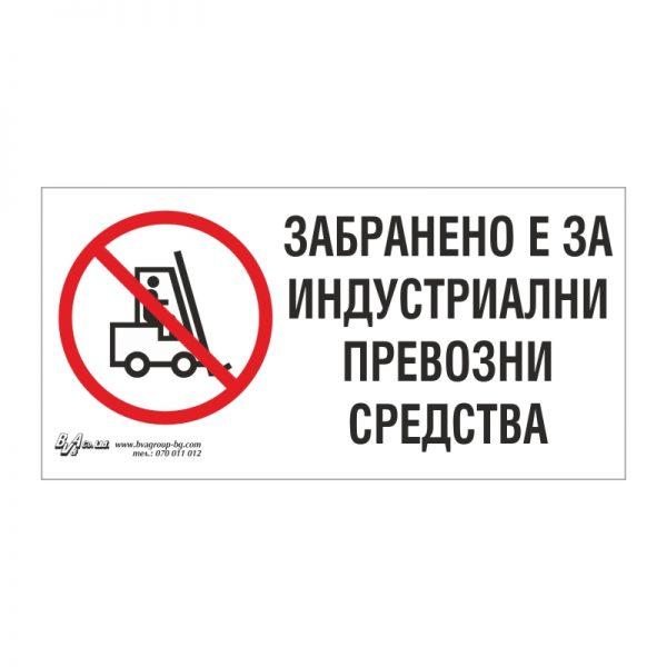"""Забранителна табела """"Забранено е за индустриални превозни средства"""" 15/30"""