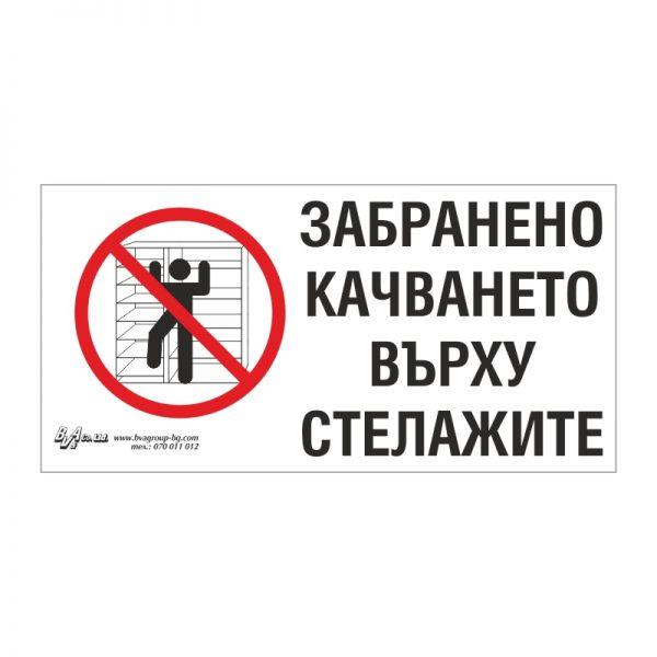 """Забранителна табела """"Забранено качването върху стелажите"""" 15/30"""