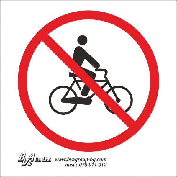 """Забранителна табела """"Забранено за велосипедисти"""" 15/15"""