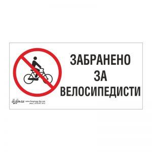 """Забранителна табела """"Забранено за велосипедисти"""" 15/30"""
