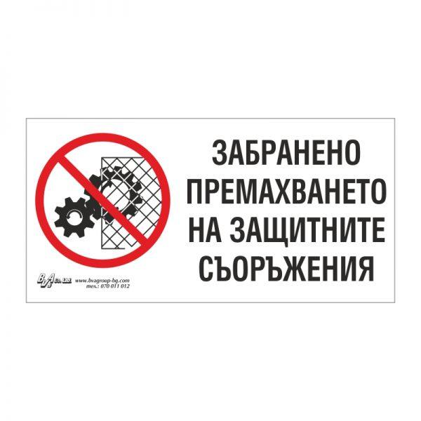 """Забранителна табела """"Забранено премахването на защитните съоръжения"""" 15/30"""