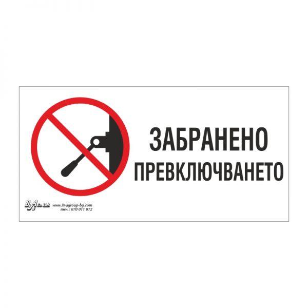 """Забранителна табела """"Забранено превключването"""" 15/30"""