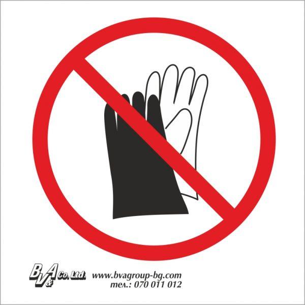 """Забранителна табела """"Забранено да се работи с ръкавици"""" 15/15"""