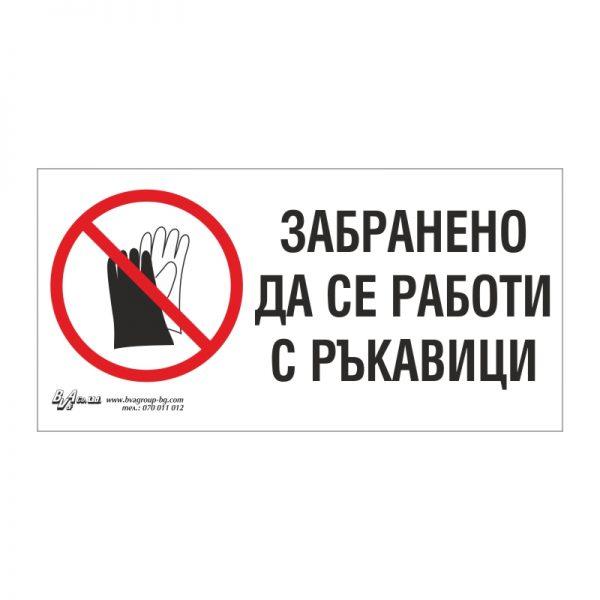 """Забранителна табела """"Забранено да се работи с ръкавици"""" 15/30"""