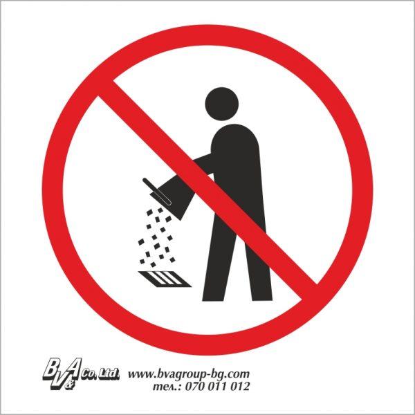 """Забранителна табела """"Забранено изхвърлянето на замърсени течности"""" 15/15"""