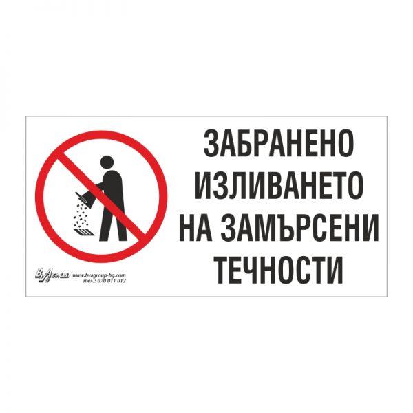 """Забранителна табела """"Забранено изхвърлянето на замърсени течности"""" 15/30"""