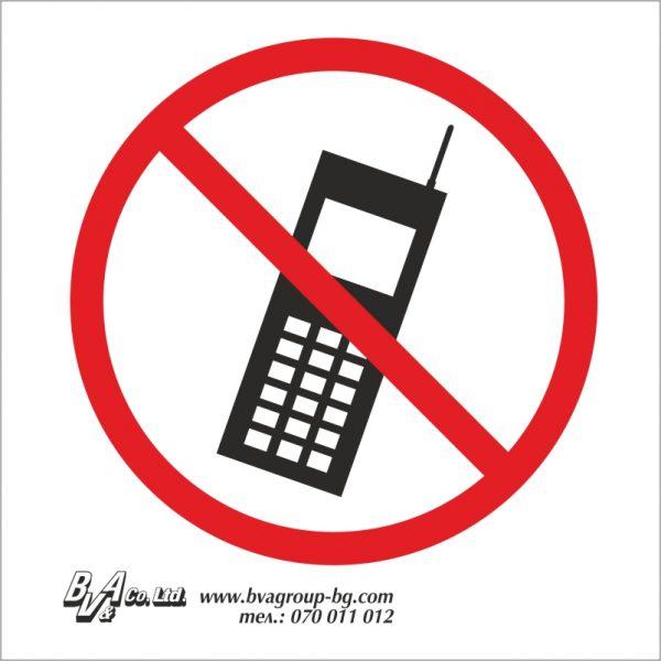 """Забранителна табела """"Забранено ползването на мобилни телефони"""" 15/15"""