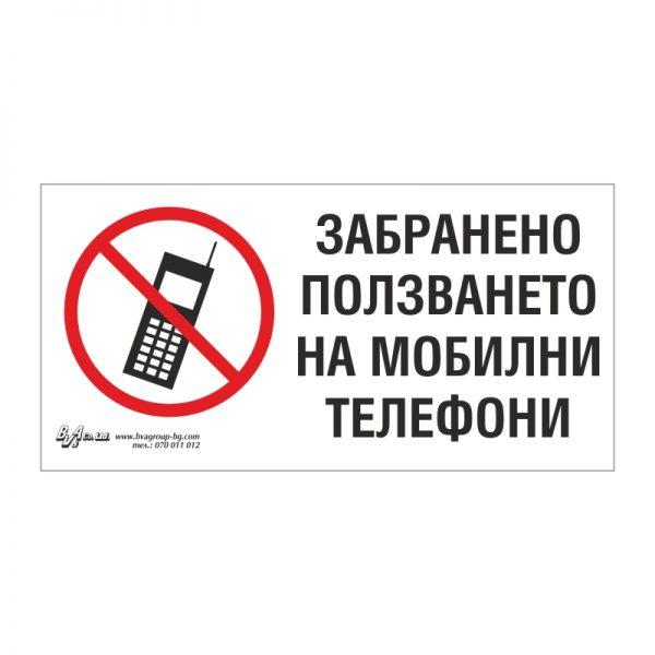 """Забранителна табела """"Забранено ползването на мобилни телефони"""" 15/30"""