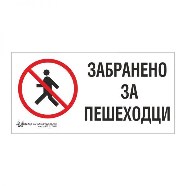 """Забранителна табела """"Забранено за пешеходци"""" 15/30"""