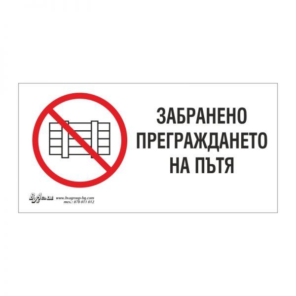 """Забранителна табела """"Забранено преграждането на пътя!"""" 15/30"""
