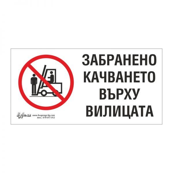 """Забранителна табела """"Забранено качването върху вилицата"""" 15/30"""