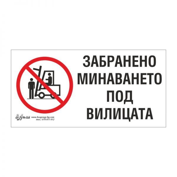 """Забранителна табела """"Забранено минаването под вилицата"""" 15/30"""