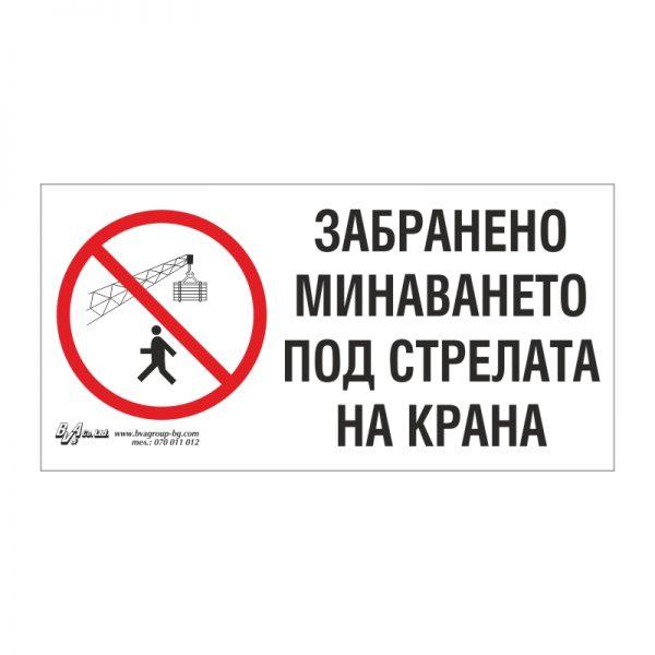 """Забранителна табела """"Забранено минаването под стрелата на крана"""" 15/30"""