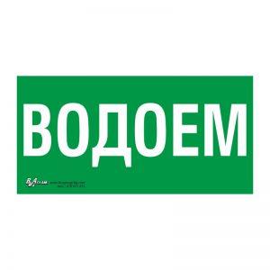 """Указателна табела за авариен изход """"Водоем"""" 15/30"""