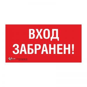 """Забранителна табела """"Вход забранен"""" 15/30"""
