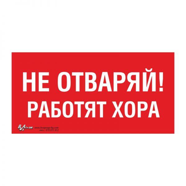"""Забранителна табела """"Не отваряй! Работят хора"""" 15/30"""