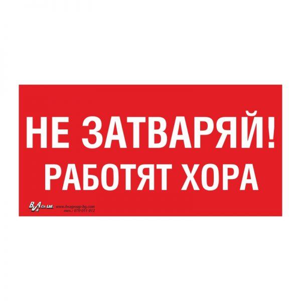 """Забранителна табела """"Не затваряй! Работят хора"""" 15/30"""